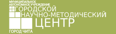 Городской научно-методический центр